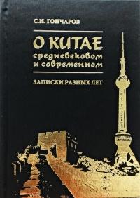 Гончаров С.Н. - О Китае средневековом и современном: записки разных лет