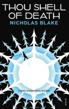 Nicholas Blake - Thou Shell of Death