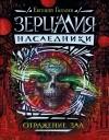 Евгений Гаглоев - Зерцалия. Наследники. Отражение зла