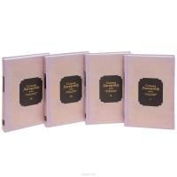 Сельма Лагерлеф — Собрание сочинений в 4 томах. Том 1