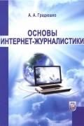 Александр Александрович Градюшко - Основы интернет-журналистики
