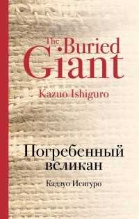 Кадзуо Исигуро — Погребенный великан