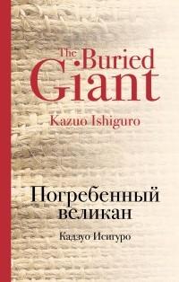 Кадзуо Исигуро - Погребенный великан