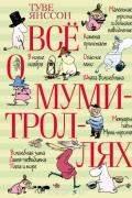 Туве Янссон - Всё о муми-троллях: повести-сказки