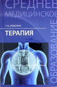 Т.В. Отвагина — Терапия: оказание медецинских услуг в терапии