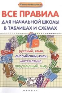 С.Ю. Курганов — Все правила для начальной школы в таблицах и схемах