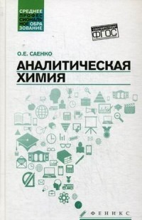 О. Е. Саенко — Аналитическая химия
