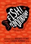 Стивен Лундин, Гарри Пол, Джон Кристенсен - Fish!-революция. Проверенный способ победить рутину на работе и создать команду мечты