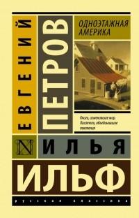 Илья Ильф, Евгений Петров — Одноэтажная Америка