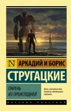 Аркадий и Борис Стругацкие — Парень из преисподней