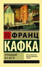 Франц Кафка - Пропавший без вести