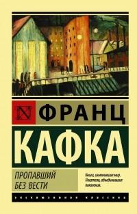 Франц Кафка — Пропавший без вести