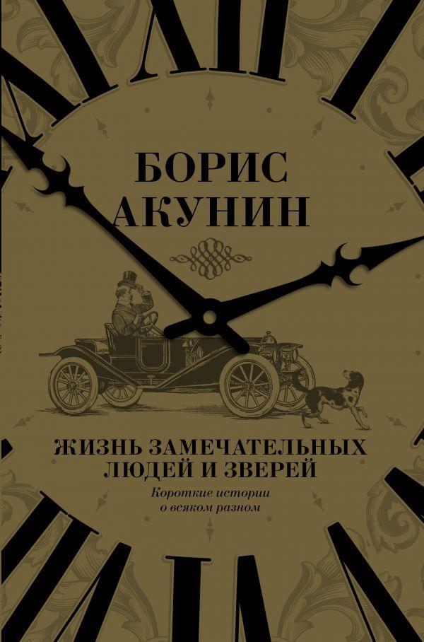 Борис Акунин  отзывы на произведения