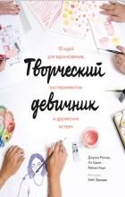 - Творческий девичник. 10 идей для вдохновения, экспериментов и дружеских встреч