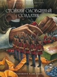 Г.Х. Андерсен - Стойкий оловянный солдатик
