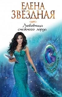 Елена Звёздная - Любовница снежного лорда