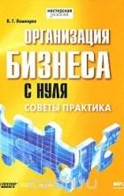 Василий Лошкарев - Организация бизнеса с нуля. Советы практика (аудиокнига MP3)