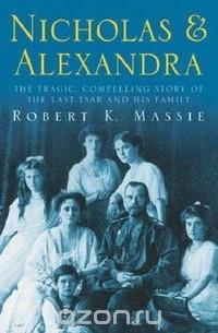 Роберт Мэсси - Nicholas & Alexandra