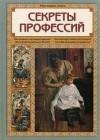 Ольга Колпакова - Секреты профессий