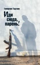 Тамерлан Тадтаев — Иди сюда, парень!