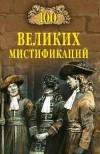 Сорвина М. Ю. - 100 великих мистификаций