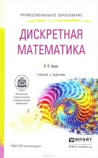 Иван Баврин - Дискретная математика. Учебник и задачник для спо
