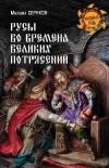 Серяков М. Л. - Русы во времена великих потрясений