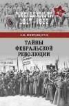 Широкорад А. Б. - Тайны Февральской революции
