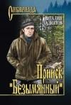 """Гадиятов В. Г. - Прииск """"Безымянный"""""""