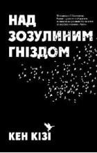 Кен Кізі - Над зозулиним гніздом