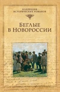 Григорий Петрович Данилевский - Беглые в Новороссии  (сборник)