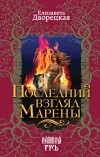 Дворецкая Елизавета - Последний взгляд Марены