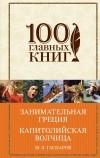 Михаил Гаспаров - Занимательная  Греция. Капитолийская волчица