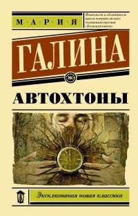 Мария Галина — Автохтоны