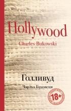 Чарльз Буковски — Голливуд