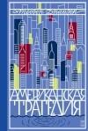 Теодор Драйзер - Американская трагедия. Том 1