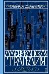 Теодор Драйзер - Американская трагедия. Том 2