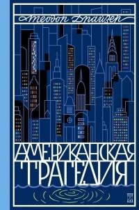 Теодор Драйзер — Американская трагедия. Том 2