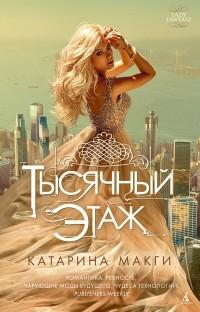 Катарина Макги — Тысячный этаж