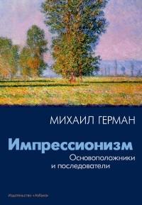 Михаил Герман - Импрессионизм. Основоположники и последователи