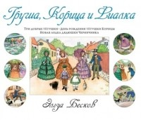 Эльза Бесков - Груша, Корица и Фиалка