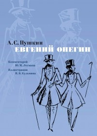 Александр Пушкин - Евгений Онегин (сборник)