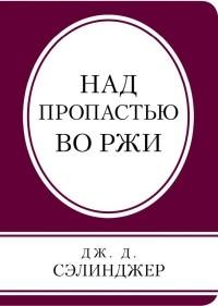 Дж. Д. Сэлинджер - Над пропастью во ржи