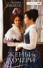 Элизабет Гаскелл - Жены и дочери