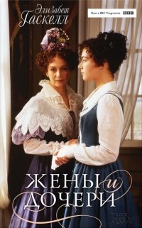 Элизабет Гаскелл — Жены и дочери