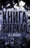 Ю. О. Кіровіц - Книга дзеркал