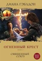 Гэблдон Диана - Огненный крест. Книга 1. Священный союз