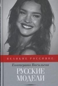 Екатерина Васильева — Русские модели