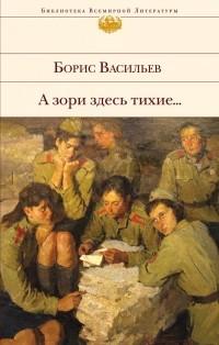 Борис Васильев — А зори здесь тихие... Завтра была война. В списках не значился