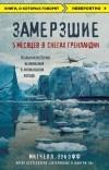 Митчелл Зукофф - Замерзшие. 5 месяцев в снегах Гренландии